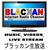 BLACKAN TV