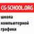 CG-SCHOOL.ORG