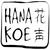 Hanakoe
