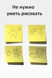 Проектируем взаимодействие с помощью... комиксов