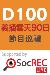D100「義播雲天90日」節目巡禮