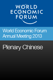 Plenary Chinese Day 4