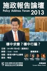 24JAN2013 施政報告論壇2013@港大