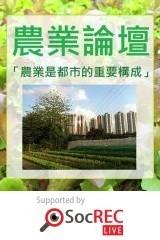 27JAN2013 香港農業論壇 : 農業是都市的重要構成