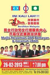 (Johor) Ceramah UBAH Di Muar  2013