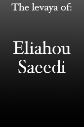 The levaya of Eliahou Saeedi