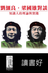 9MAR2013 劉細良.梁國雄對談 知識人的理論和實踐