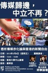 8MAR2013 港大政政「傳媒歸邊,中立不再?透析傳媒赤化論與香港的新聞自由 」時事論壇