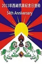 10MAR2013 西藏抗暴紀念日活動