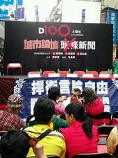 17MAR2013 D100大聲台 x 城市論壇Crossover頭條新聞