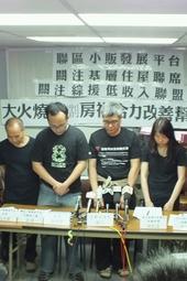 24MAR2013 花園街大火死因報告記者會