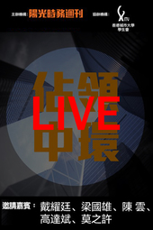 13APR2013 時務論壇:公民抗命 -- 佔領中環