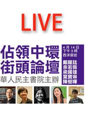14APR2013 佔領中環街頭論壇