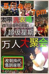 P60 Taiping Ceramah PRU13