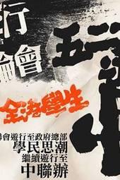 26MAY2013B 六四遊行《繼承學運精神 直闖中聯辦》