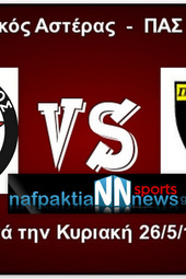 NAFPAKTIAKOS - PAS PREVEZAS NAFPAKTIA NEWS LIVE