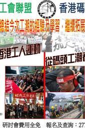 23JUN2013從碼頭工潮看香港工人運動