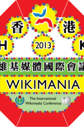 WIKIMANIA HONG KONG 2013