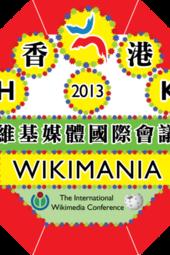 WIKIMANIA HONG KONG 2013