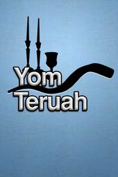 Erev Yom Teruah (Rosh Hashanah) - 09/06/2013
