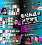 28SEP2013 藝發局選舉民間論壇