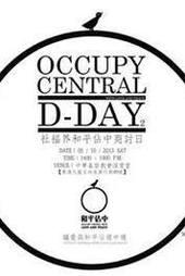 05OCT2013社福界和平佔中商討日