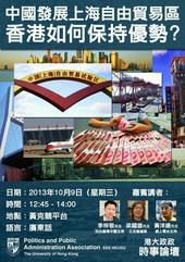 09OCT2013 香港如何保持優勢 - 港大論壇