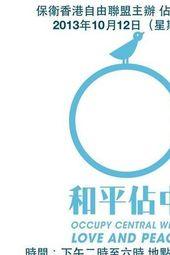 12OCT2013 保衛香港自由聯盟佔中商討日