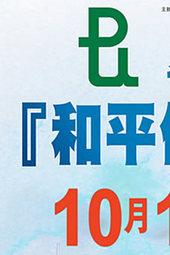 14OCT2013 教育界和平佔中商討日