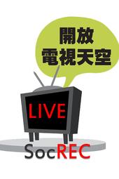 20OCT2013 民間開放電視行動政總集會