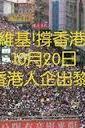 20OCT2013A反電視發牌黑箱作業遊行