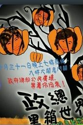 31OCT2013港視員工全城捉鬼敢死隊