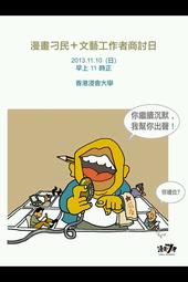 10NOV2013 漫畫文藝工作人佔中商討日
