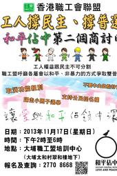 17NOV2013 職工盟佔中商討日DAY2