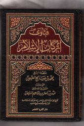 Sunday class - 'Fatawa Arkaan Al Islaam' (11.24.2013)