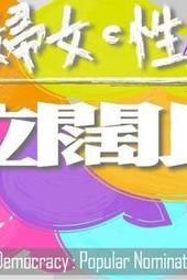 01DEC2013婦女‧性/別‧小眾商討日