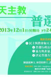 01DEC2013B天主教普選商討日