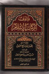 "Thursday class - ""Fatawa Arkaan Al-Islaam"" (12.05.2013)"