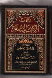 Sunday class - 'Fatawa Arkaan Al Islaam' (12.08.2013)