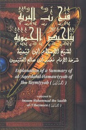 "[NEW CLASS] Monday Class | ""Explanation Of a Summary of al 'Aqeeda al-Hamawiyya"" (12.09.2013)"
