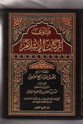 "Thursday class - ""Fatawa Arkaan Al-Islaam"" (12.12.2013)"