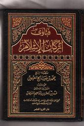 """Sunday class - """"Fatawa Arkaan Al Islaam"""" (12.15.2013)"""