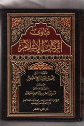 "Thursday class - ""Fatawa Arkaan Al-Islaam"" (12.19.2013)"