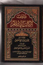 """Sunday class - """"Fatawa Arkaan Al Islaam"""" (12.22.2013)"""