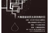 26JAN2014大專基督徒民主政改商討日