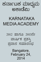 Karnataka Media Academy awards