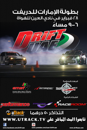 Drift UAE - Round 3