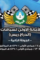 Riyadh Drag Race - Round 1 & 2