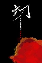 13APR2014 六刀︰在黑暗前盛開的遍地紅花