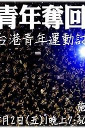 2MAY2014青年奪回未來, 台港青年運動討論會
